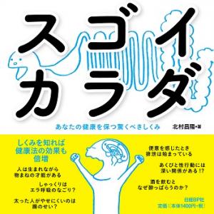 20140421sugoikarada