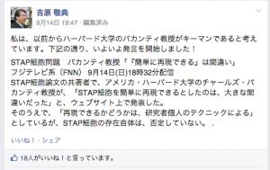 20140925yoshihara