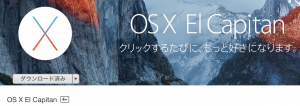 20151003El_Capitan_Installer-1