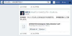 20160708ShimanoKouichi