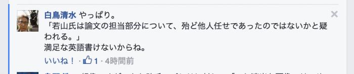 20160826shiratori