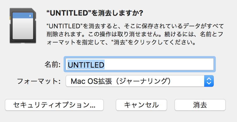 Mac OS Mojave をインストールできる起動可能なSDカードを作成する