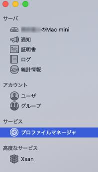 macOS Server 5 7 1 あー・・・使えない | ため息^2ばかりのブログ